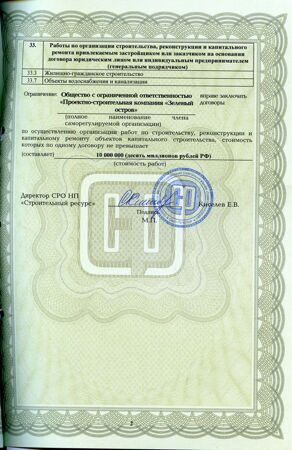licence6